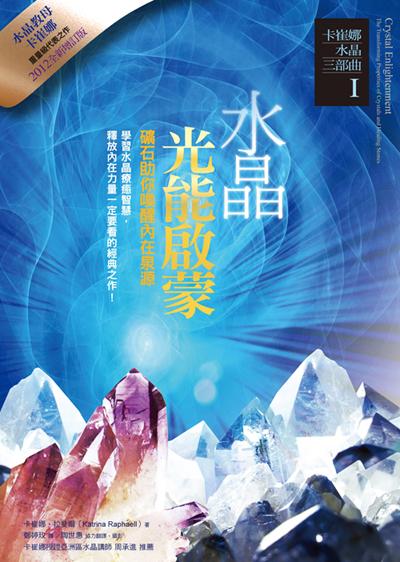 卡崔娜水晶三部曲《水晶光能启蒙》