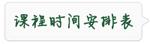 北京灵气课程时间安排表