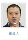 清华大学张耀炎老师