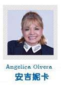 安吉妮卡・奥尔韦拉Angelica Olvera