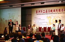 周鼎文老师主持亚洲第二届系统排列国际研讨会