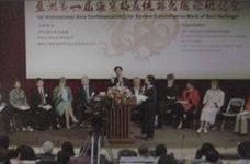 周鼎文老师主持第一届亚洲海灵格系统排列国际研讨会